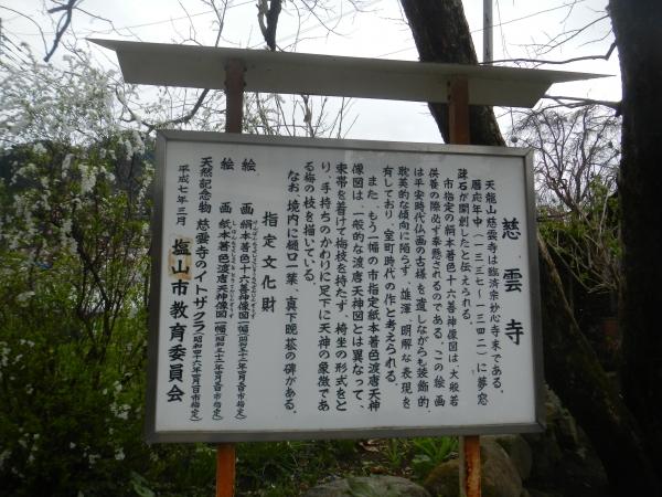 慈雲寺 060