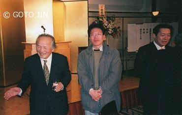 後藤純男先生と私