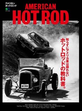 american-hot-rod