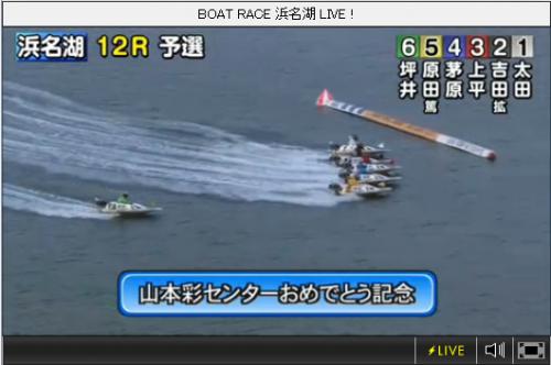 競艇で「山本彩センターおめでとう記念」が開催 「凄い!!」と本人びっくり