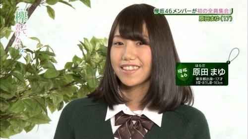 欅坂46のメンバーが教師と恋愛していて始まる前に完全終了