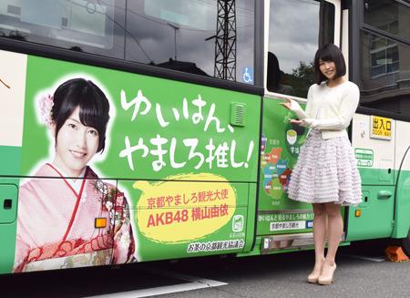 横山由依のラッピングバス「ゆいはん号」、京都に 茶どころ巡るバス