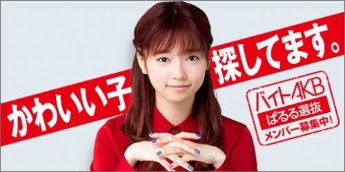 島崎遥香、「バイトAKB」をプロデュース=審査に参加、選びたいのは「かわいい子」