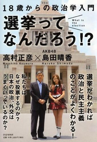 高村正彦×島田晴香(AKB48)『選挙ってなんだろう』発売