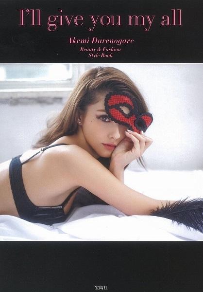 SNS画像加工がバレバレのダレノガレ明美はどこに向かうのか