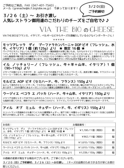 201603 チーズ予約