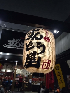 20151107-ずんどう屋