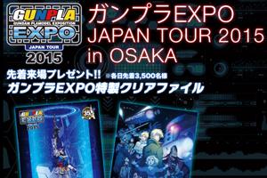 ガンプラEXPOジャパンツアー2015 in 大阪t1