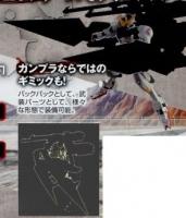 HG ガンダムバルバトス&長距離輸送ブースター(仮)の商品説明画像2