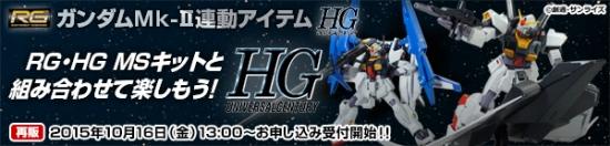 HGUC Gディフェンサー フライングアーマー 【再販】b