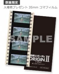 第2話 哀しみのアルテイシア 35mm コマフィルム