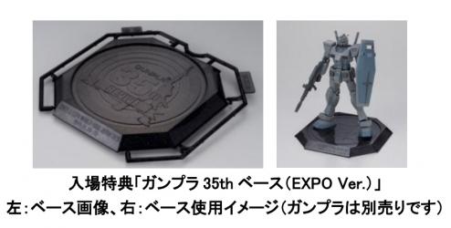 ガンプラ 35th ベース(EXPO Ver.)