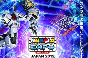 ガンプラ-EXPO-ワールドツアージャパン-2015t