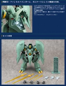 機動戦士ガンダム ASSAULT KINGDOM クィン・マンサの商品説明画像5