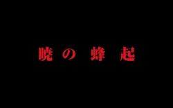 機動戦士ガンダム THE ORIGIN 第3話「暁の蜂起」予告20