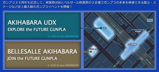 ガンプラEXPOエキスポ ワールドツアージャパン 2015会場地図