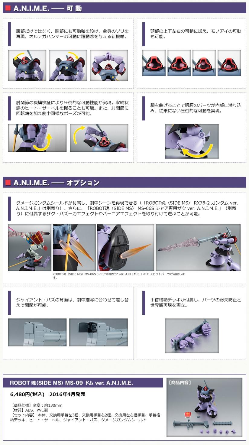 ROBOT魂 MS-09 ドム ver. A.N.I.M.E.の商品説明画像02