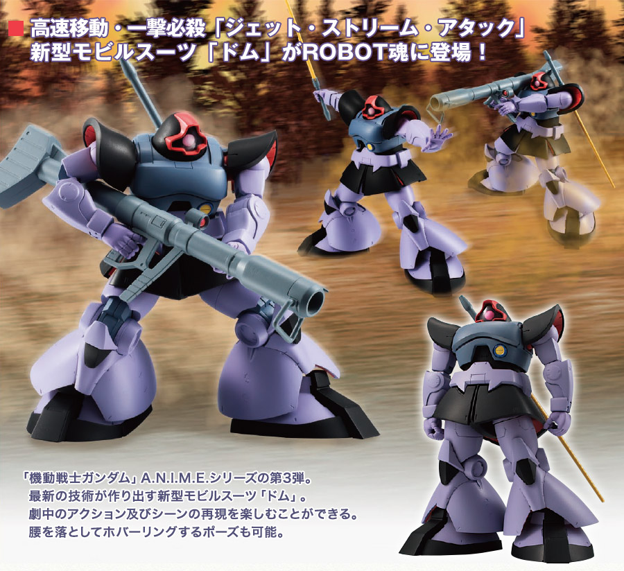 ROBOT魂 MS-09 ドム ver. A.N.I.M.E.の商品説明画像01