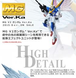 "MG V2ガンダム Ver.Ka用 拡張エフェクトユニット ""光の翼""の商品説明画像03"