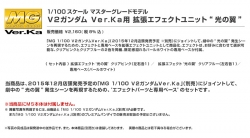 "MG V2ガンダム Ver.Ka用 拡張エフェクトユニット ""光の翼""の商品説明画像08"