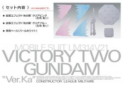 "MG V2ガンダム Ver.Ka用 拡張エフェクトユニット ""光の翼""の商品説明画像07"