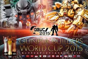 ガンプラビルダーズワールドカップ2015t