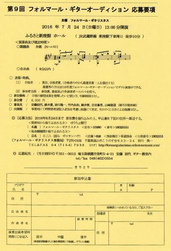 オーディション018