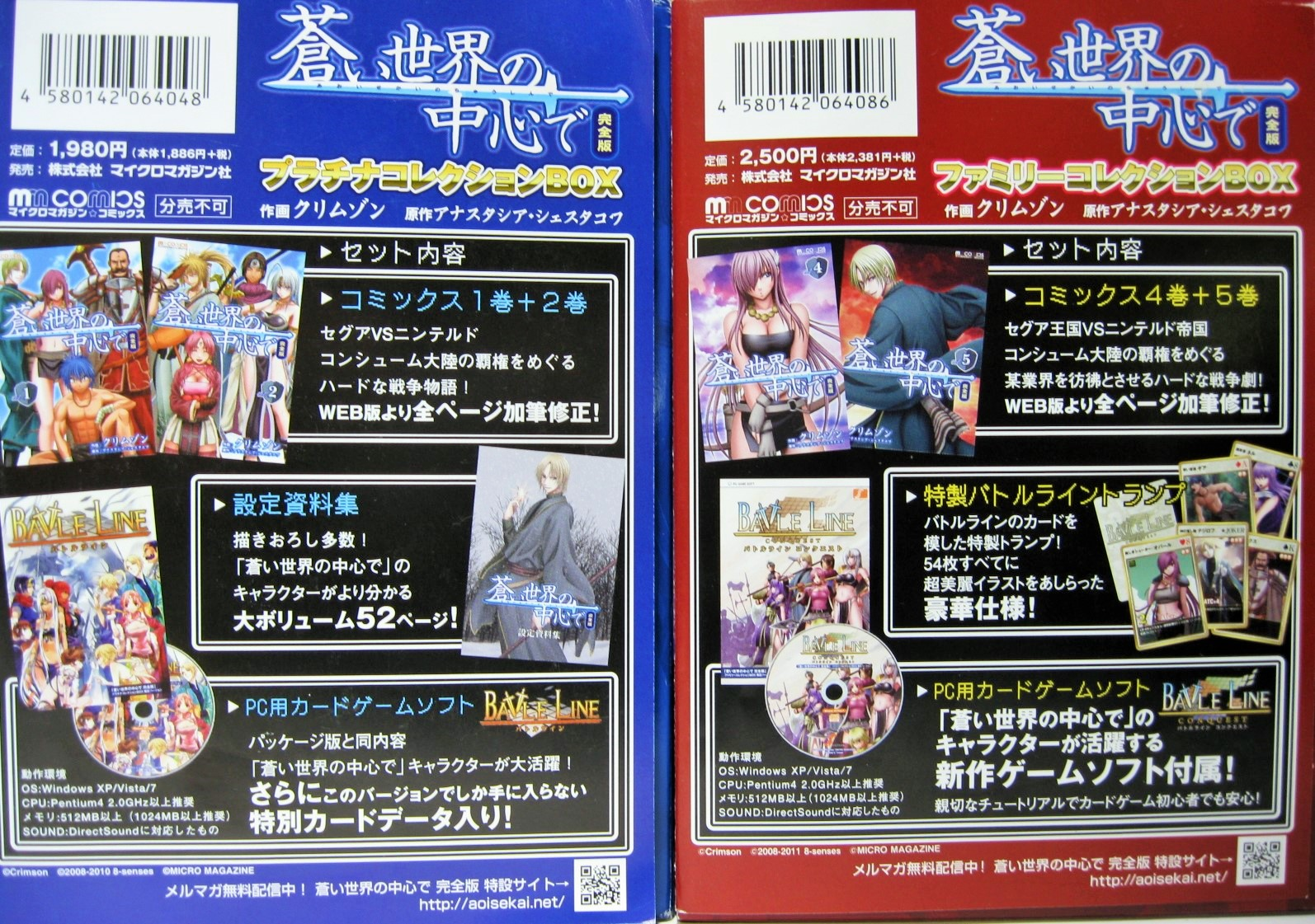 Aoi Sekai no Chuushin de game Card Battle battleline_conquest バトルラインコンクエスト 青い世界の中心で