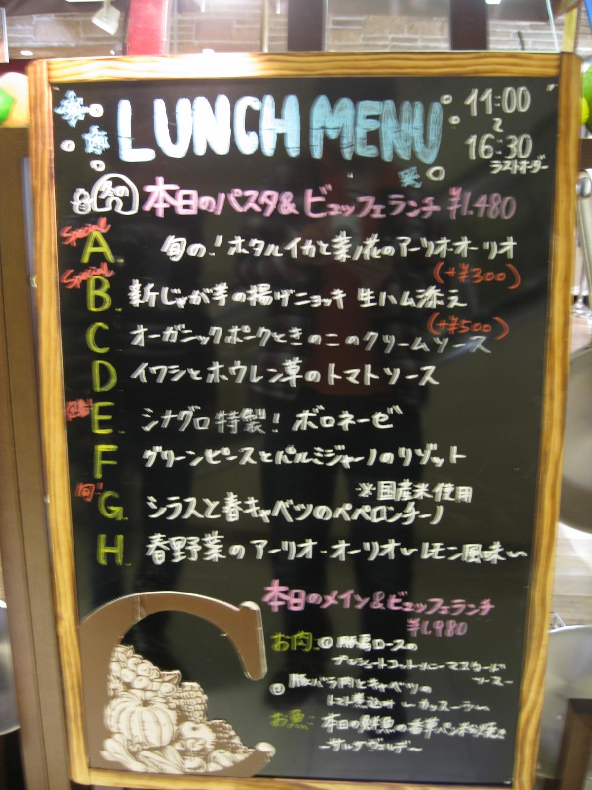 シナグロ (CINAGRO) (渋谷/自然食)オーガニック 無添加