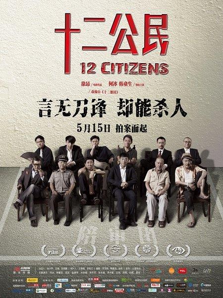 「十二公民」