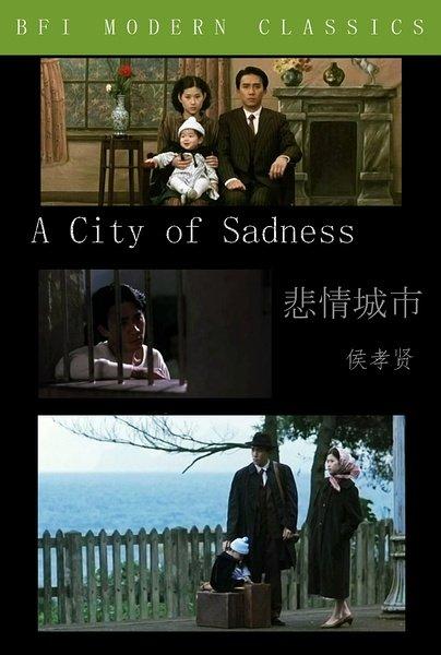 「悲情城市」