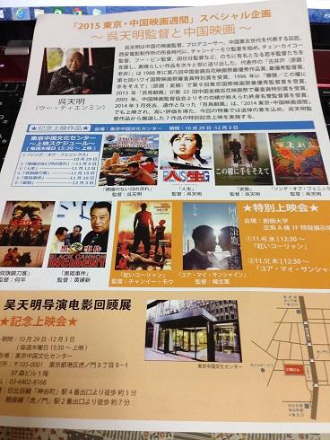 東京中国映画週間スペシャル企画2