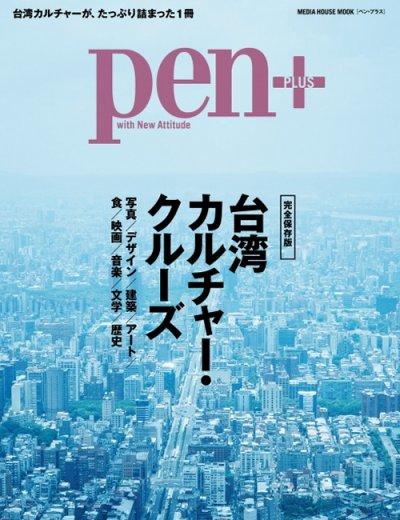 「Pen+」