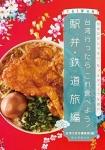 「台湾行ったらこれ食べよう! 駅弁・鉄道旅編」