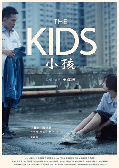 「The Kids」