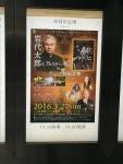 岩代太郎コンサート1