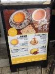 香港カフェ condenced1