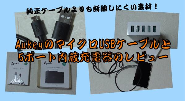 AukeyのマイクロUSBケーブルと5ポート内蔵充電器のレビュー14 15-31-57-182