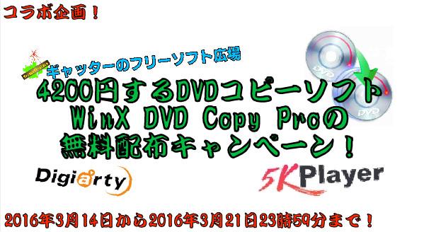 DVDコピーソフトWinX DVD Copy Proの無料配布キャンペーン<br /> 16-48-17-725