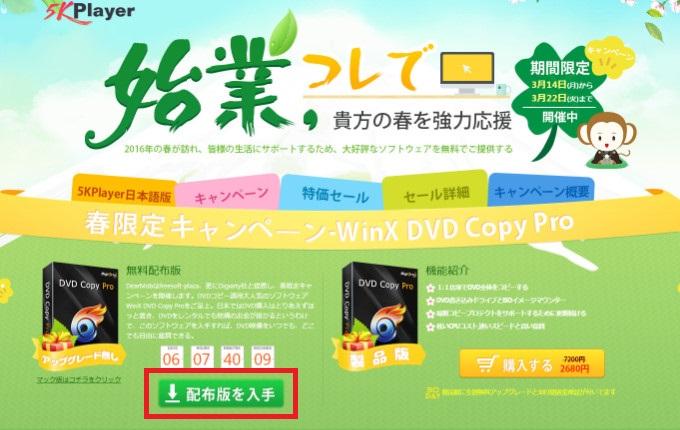 DVDコピーソフトWinX DVD Copy Proの無料配布キャンペーン<br />5 16-36-33-443