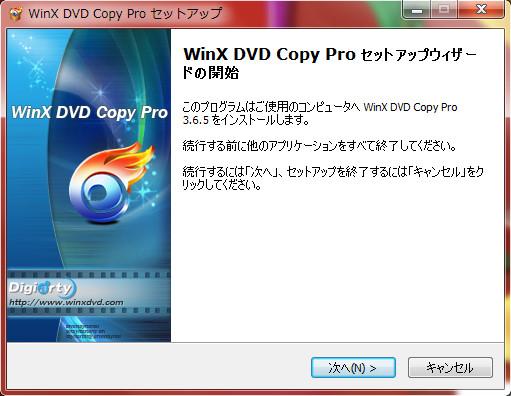 DVDコピーソフトWinX DVD Copy Proの無料配布キャンペーン<br />3-25-446