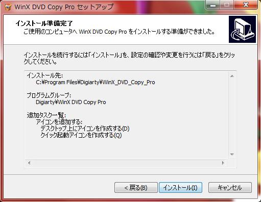 WinX DVD Copy Pro23-35-661