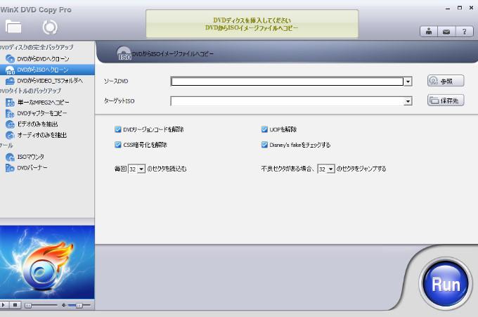 WinX DVD Copy Pro16-37-02-052