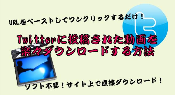 ツイッター動画ダウンロード15 22-05-57-858