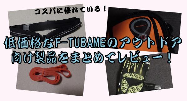 F-TUBAMEのアウトドア向け製品をまとめてレビュー-14-864