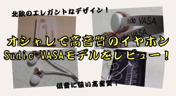オシャレで高音質のイヤホンSudio VASAモデルをレビュー03-19 03-17-55-450
