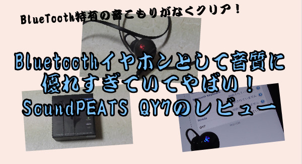 SoundPEATS QY7のレビュー22 03-49-55-289