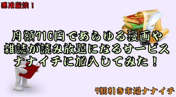 漫画や雑誌読み放題3-23 16-05-01-516