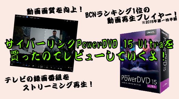 PowerDVD 15 Ultraを買ったのでレビュー3-29 11-42-27-751