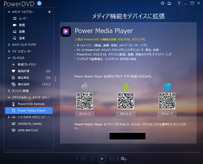 PowerDVD 15 Ultraを買ったのでレビュー43-404
